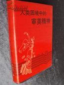 《人类困境中的审美精神----哲人、诗人论美文选》(精装本)自然旧1994年11月一版一印3000册727页[F2]