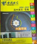 【中国电信/温州黄页·苍南】2004~2005