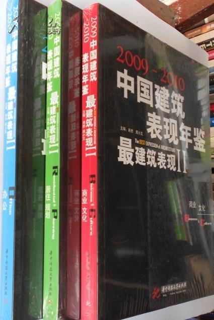 2009-2010中国建筑表现年鉴·最建筑表现2:居住、规划
