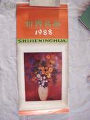 1988年挂历《世界名画》