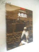 (中国原生部族丛书)古老文明的最后守望:火焰山【韩连赟/摄影,一版一刷,精美彩色图文本】