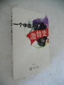 一个中国人的激情史【田海/著,一版一刷】