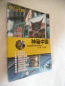 (探索·发现)神秘中国【王新建/主编,一版一刷,仅印8000册,精美彩色图文本】