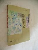 (曾经北大书系)隐蔽手记【赵大河/著,作者签赠本,一版一刷,仅印6000册】