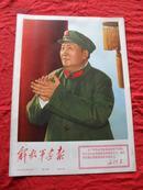 解放军画报--1967年第10期(8版全  4开报纸版)内有主席和江青像。品佳