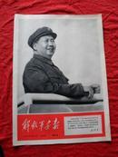 解放军画报--1967年第6期(8版全现存1-4版  4开报纸版)内有林彪,江青像。品佳