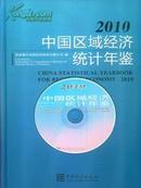 2010中国区域经济统计年鉴