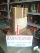 甘肃省地方志系列丛书------------------成县志