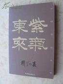 中国邮政明信片:中国书法名家 刘炳森专辑 21张本册式106*163毫米10品2