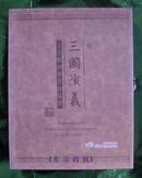 手书丝绸邮票珍藏册《三国演义》