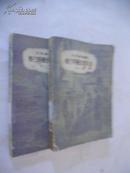 (凡尔纳选集)格兰特船长的儿女(第一部、第三部)【儒勒·凡尔纳/著,范希衡/译,中国青年出版社】