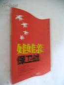 (长篇小说)娃娃亲保卫战(完整版)【王增杰(ID:打工神仙)/著,一版一刷】