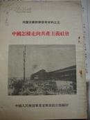 《中国怎样走向共产主义社会》