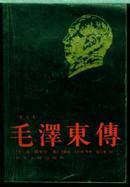 毛泽东传----【非馆藏无涂画.大32开】