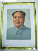 四个伟大毛泽东主席标准像铁皮画(极其有光泽)