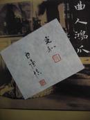 张充和白谦慎毛笔签名钤印一份(保真)