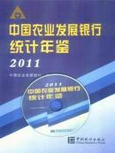 2011中国农业发展银行统计年鉴