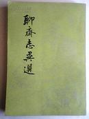 聊斋志异选(56年版)
