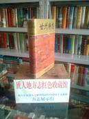 甘肃省地方志系列丛书------------------甘州府志