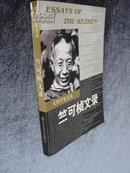大科学家文丛《竺可桢文录》1999年5月一版一印  1995年5月一版一印[E5]