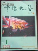 【平阳文艺】2002.1