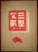 三整文献 第二集(1948.7胶东书店)【民国旧书】
