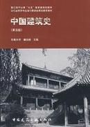 中国建筑史(第五版)(附光盘)