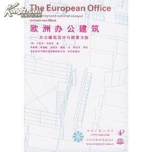 欧洲办公建筑:办公建筑设计与国家文脉
