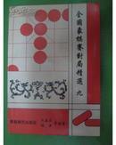 全国象棋赛对局精选 (九)