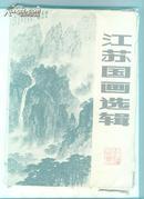 江苏国画选辑(16开20页活页封套8品内页85品强)