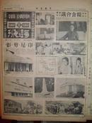 民国36年8月6日《中央日报画刊》