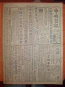 民国36年8月2日《中央日报》鲁西收复嘉祥,临朐之役俘匪三千,山东剿匪军事之形式