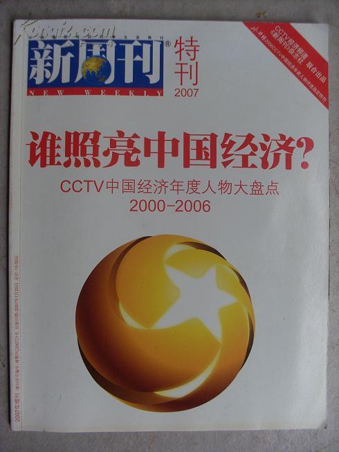 新周刊2007特刊(CCTV中国经济年度人物大盘点2000-2006)