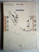 蔡志忠古典漫画:《聊斋志异--鬼狐仙怪的传奇》《六朝怪谈--奇幻人间世》