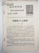 """学习文选1974.年 第20号《评晋剧""""三上桃峰""""》  (稀缺)"""