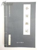 中华传世名著经典丛书  《小窗幽记》