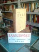 陕西省地方志系列丛书-----安康市系列----【汉阴县志】---仅印1000册---虒人珍藏