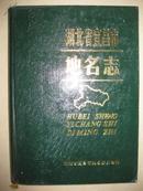 湖北省宜昌市地名志