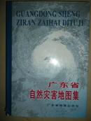 广东省自然灾害地图集
