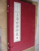 2010上海世博印象(线装.两册全)