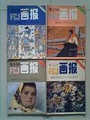 富春江画报1983年第1、5、8、11期【均8品如图】