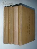 中国科学家辞典(现代第2-5分册)3本签名本