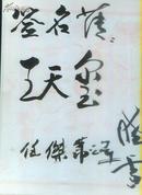 《签名簿》一册【有王天玺、晓雪、卢云伍、张长、李霁宇、普飞、张永权、李钧龙等名人签字】