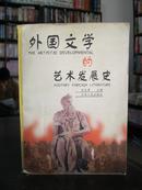 外国文学的艺术发展史