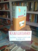 河北省地方志系列丛书---------------------邱县志