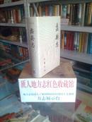 河北省地方志系列丛书---------------------蠡县志