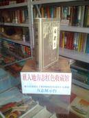 河北省地方志系列丛书-----------任县志