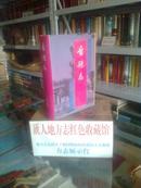 河北省地方志系列丛书---------------------晋县志