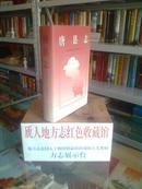 河北省地方志系列丛书---------------------唐县志
