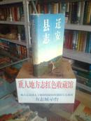 河北省地方志系列丛书---------------------迁安县志